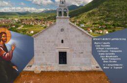 АКЦИЈА: 1.000 људи по 20 км за стазу храма Рођења Богородице у Љубињу