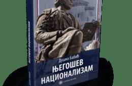 НОВА КЊИГА ДР ДУШКА БАБИЋА: Његошев национализам