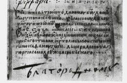 ВАРАЖДИНСКИ АПОСТОЛ: Најстарија српскословенска књига написана на територији данашње Хрватске