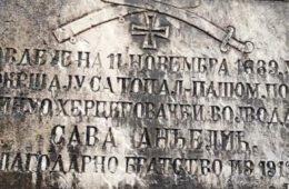 ГОРАН КОМАР: Успомена на војводу Саву Анђелића