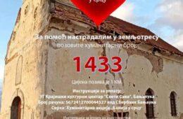 ПОМОЋ ЗА БАНИЈУ: Донирајте марку позивом на број 1433