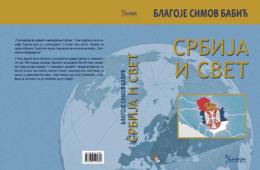 СРБИЈА И СВЕТ: Из штампе је изашла нова књига Благоја С. Бабића