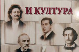 КЊИЖЕВНОСТ И КУЛТУРА: Објављена нова књига проф. др Воја Ковачевића