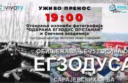АКАДЕМИЈА ПОВОДОМ 25 ГОДИНА ОД ЕГЗОДУСА САРАЈЕВСКИХ СРБА (ВИДЕО)