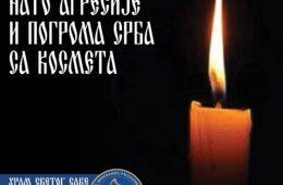 БАРАЈЕВО, 24. МАРТ 2021. ГОДИНЕ: Помен жртвама НАТО агресије и погрома Срба са Космета