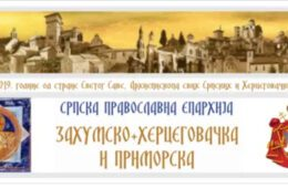 """ЕПАРХИЈА ЗХИП: Нетачни и произвољни наводи """"Радио Требиња"""""""