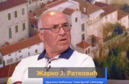 ЖАРКО Ј. РАТКОВИЋ: Српство се не може замислити без Требиња и Херцеговине!