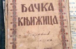 Правила о ђачком учењу из владања у Краљевини Југославији