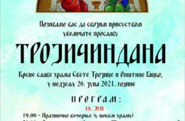Програм крсне славе Гацка