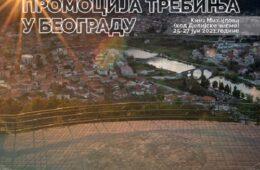 Промоција Требиња у Београду (25-27. јун 2021. године)