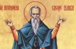 Данас славимо Светог Сисоја, заштитника дјеце!