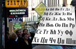КАЗНЕ И ДО ПОЛА МИЛИОНА: Ускоро ћирилица ОБАВЕЗНА у Србији и Републици Српској!
