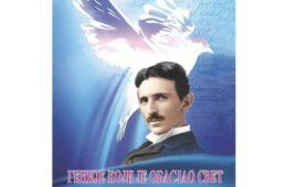 """ТРЕБИЊЕ, 11. АВГУСТ 2021. ГОДИНЕ: Промоција књиге """"Никола Тесла - геније који је обасјао свет"""""""