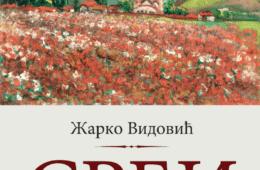 Косовски завет и Жарко Видовић