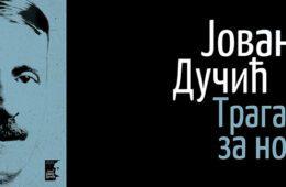 """БЕОГРАД, 7. СЕПТЕМБАР 2021. ГОДИНЕ: Отварање изложбе """"Трагање за новим"""" посвећене Јовану Дучићу"""