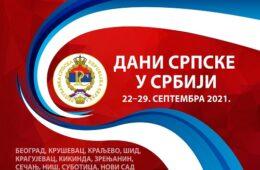 ДАНАС ПОЧИЊУ 9. ДАНИ СРПСКЕ У СРБИЈИ (22-29. СЕПТЕМБАР 2021. ГОДИНЕ)