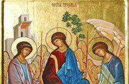 Утемељеност народне етике на вери у Свету Тројицу